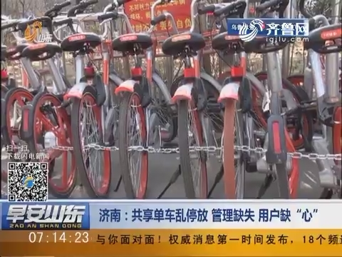 """济南:共享单车乱停放 管理缺失 用户缺""""心"""""""