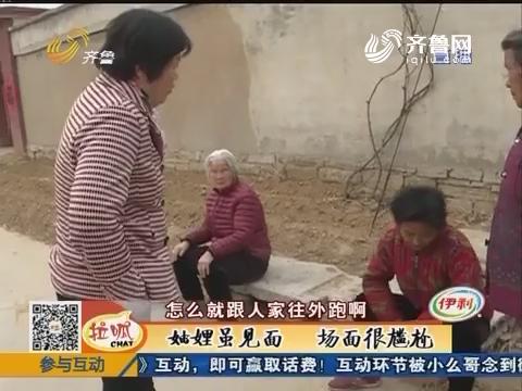 济南:十几年老伴儿 家中突然失踪