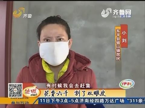 东平:花费六千割了双眼皮 眼皮不对称怀疑手术失败