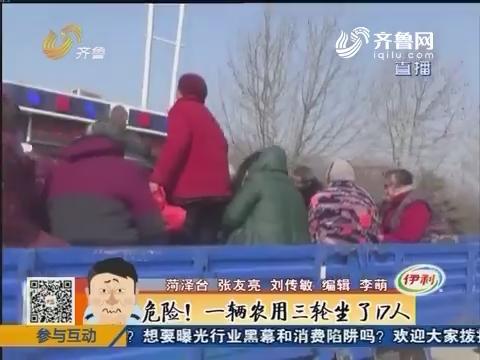 菏泽:危险!一辆农用三轮坐了17人