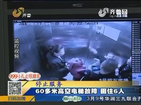 泰安:60多米高空电梯故障  困住6人
