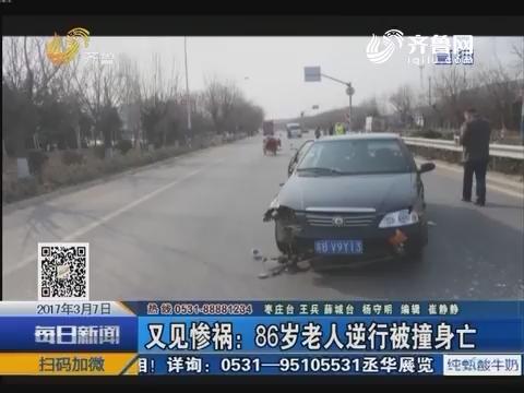 枣庄:又见惨祸86岁老人逆行被撞身亡