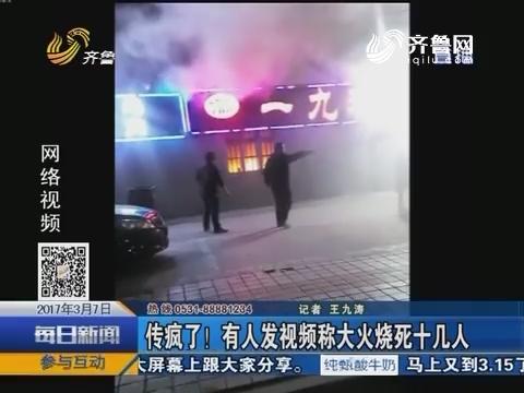 滨州:传疯了!有人发视频称大火烧死十几人