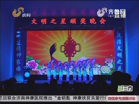 山东省未管所:文明之星展现监狱警察风采