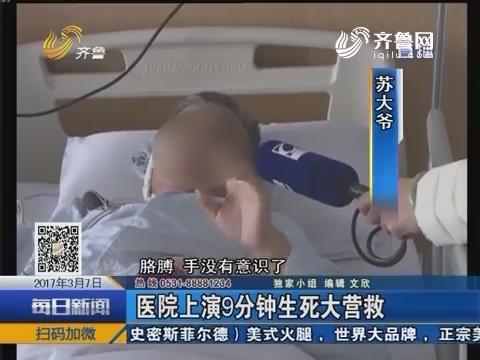 烟台一老人出院前抽搐倒地不醒 医院上演9分钟生死大营救
