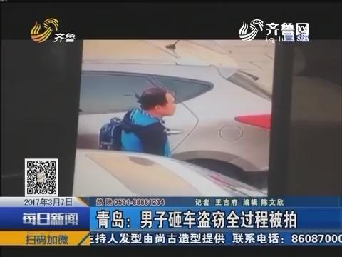 青岛:男子砸车盗窃全过程被拍
