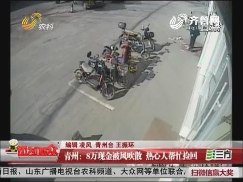 青州:8万现金被风吹散 热心人帮忙捡回