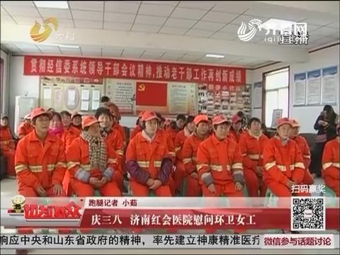 庆三八 济南红会医院慰问环卫女工