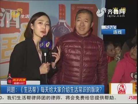 生活欢乐送 走进济南袁庄社区