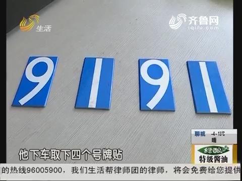 """潍坊:""""神车""""百米换两个车牌"""