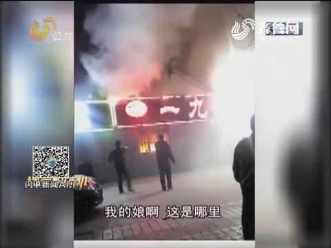 谣言粉碎机:3月6日晚滨州一烧烤店突发大火 人员伤亡十几个?