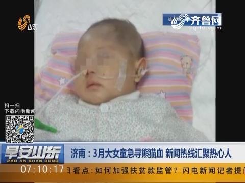 济南:3月大女童急寻熊猫血  新闻热线汇聚热心人