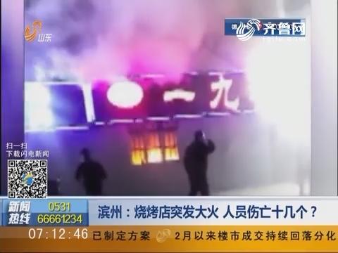 滨州:烧烤店突发大火 人员伤亡十几个?