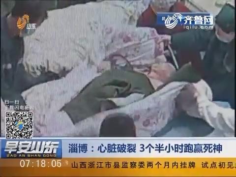 淄博:心脏破裂 3个半小时跑赢死神