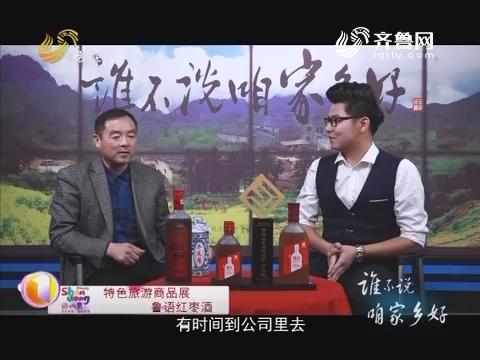 20170308《谁不说咱家乡好》:鲁语红枣酒