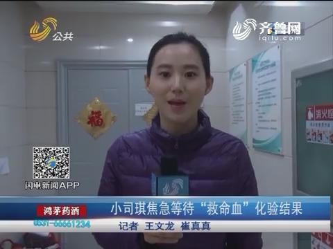"""菏泽:小司琪焦急等待""""救命血""""化验结果"""