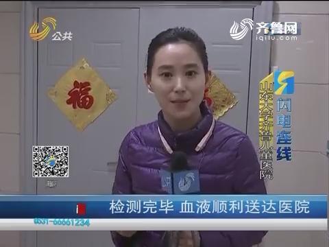 【闪电连线】济南:检测完毕 血液顺利送达医院