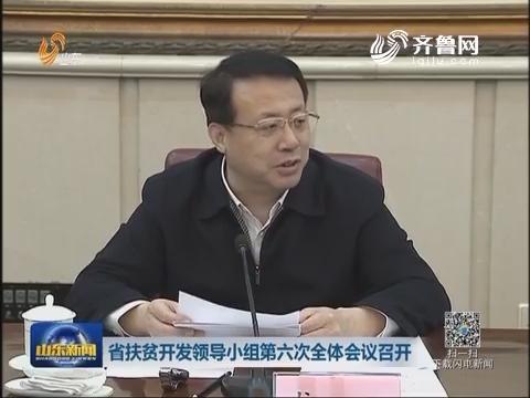 山東省扶貧開發領導小組第六次全體會議召開