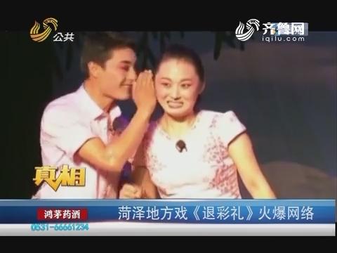 【真相】菏泽地方戏《退彩礼》火爆网络