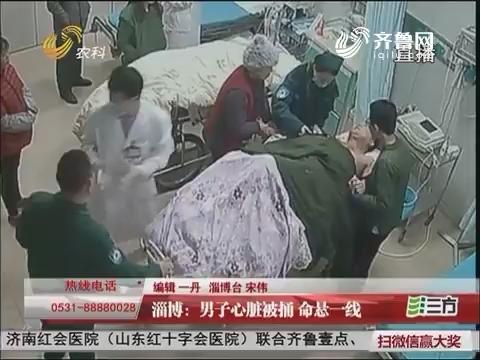 淄博:男子心脏被捅 命悬一线