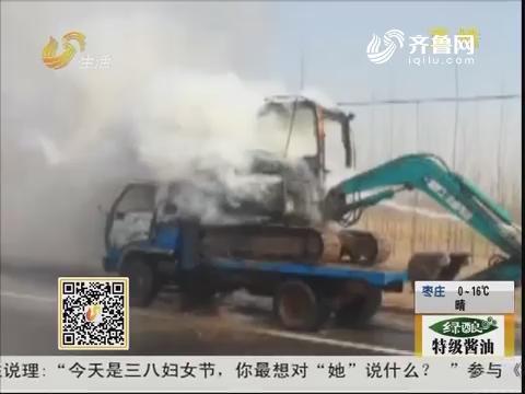 潍坊:紧急!运输途中挖掘机自燃
