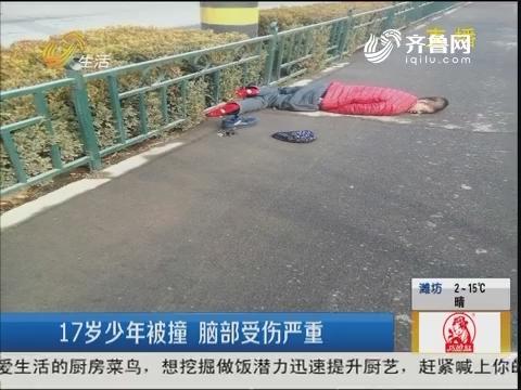 济南:17岁少年被撞 脑部受伤严重