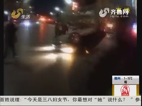 潍坊:车祸女司机被困 警民抬车救人