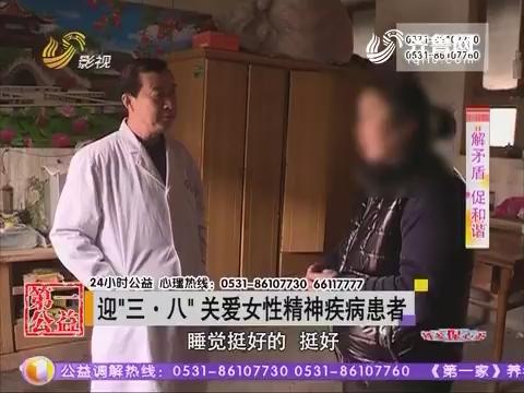 """【第一公益】迎""""三·八""""关爱女性精神疾病患者"""