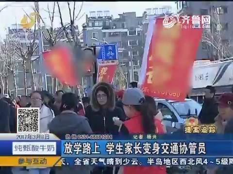 【提案追踪】济南:放学路上 家长变身交通协管员
