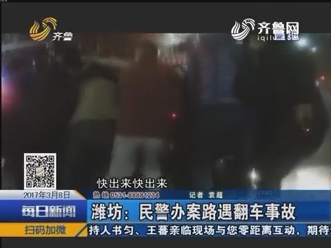 潍坊:民警办案路遇翻车事故