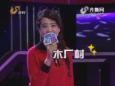 """20170308《中国村花》:任性!""""资深帅哥""""现场求合作"""