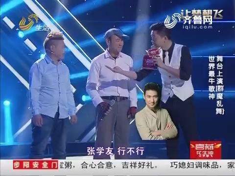 """让梦想飞:世界最牛歌神 舞台上演""""群魔乱舞"""""""