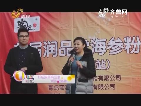 20170309《谁不说咱家乡好》:润品堂海参
