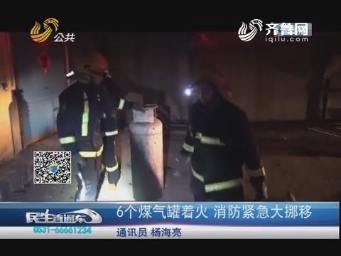菏泽:6个煤气罐着火 消防紧急大挪移