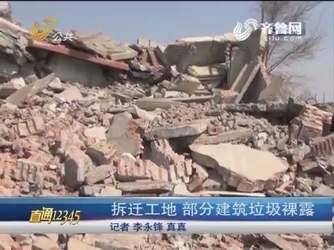 【直通12345】济南:拆迁工地 部分建筑垃圾裸露