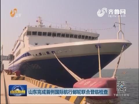 山东完成首例国际航行邮轮联合登临检查