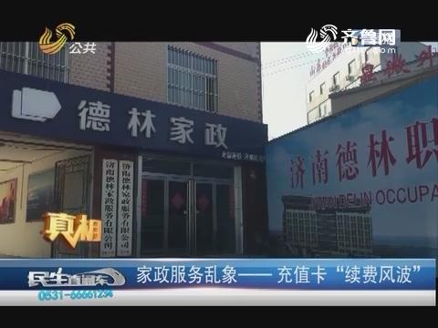 """【真相】济南:家政服务乱象—— 充值卡""""续费风波"""""""
