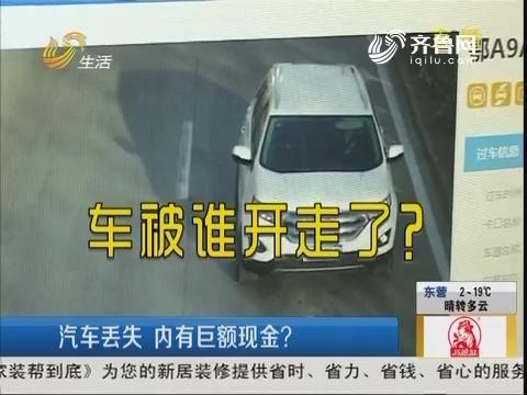 淄博:汽车丢失 内有巨额现金?