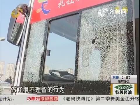 青岛:小伙抡起铁棍 怒砸公交车