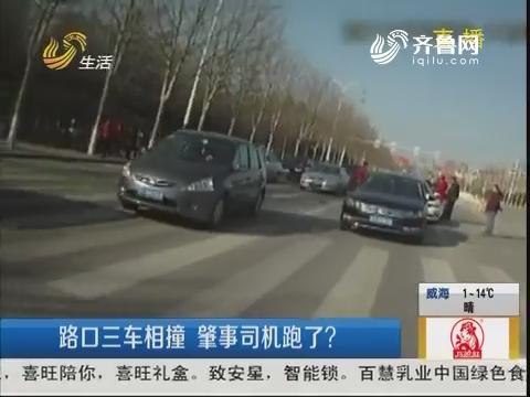 烟台:路口三车相撞 肇事司机跑了?