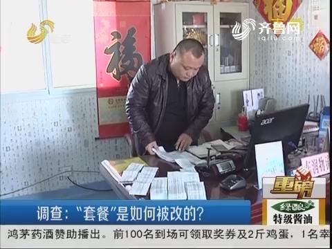 """【重磅】枣庄:电话停机 查资费有""""意外收获""""?"""