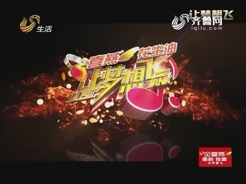 20170309《让梦想飞》:选手们精彩演唱动人歌曲 嗨翻现场