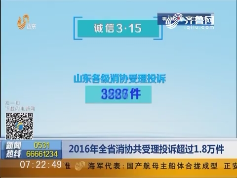 2016年山东省消协共理投诉超过1.8万件