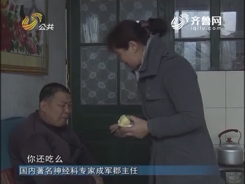 20170309《慈善真情》:无悔的相守