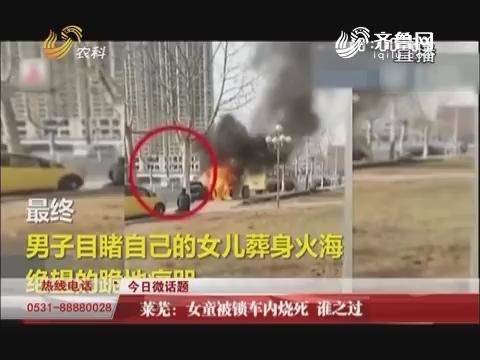 【今日微话题】莱芜:女童被锁车内烧死 谁之过