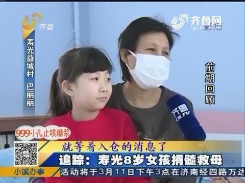 追踪:寿光8岁女孩捐髓救母 先做胆囊手术排除一切风险