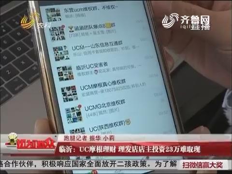 【三方帮您办】临沂:UC摩根理财 理发店店主投资23万难取现