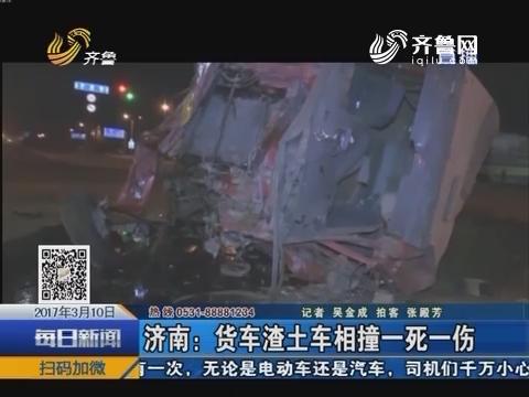 济南:货车渣土车相撞一死一伤