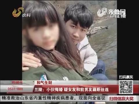 【和气生财】兰陵:小伙悔婚 疑女友和前男友藕断丝连