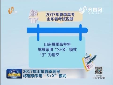 """2017年山东夏季高考将继续采用""""3+X""""模式"""